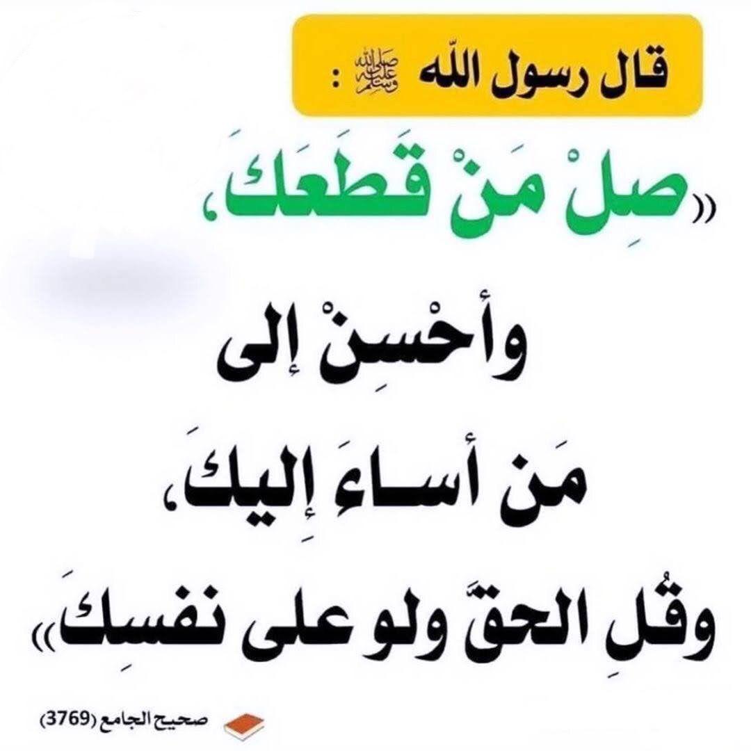 Pin By نشر الخير On أحاديث سيدنا محمد صلى الله عليه وسلم Salaah Sayings Islam