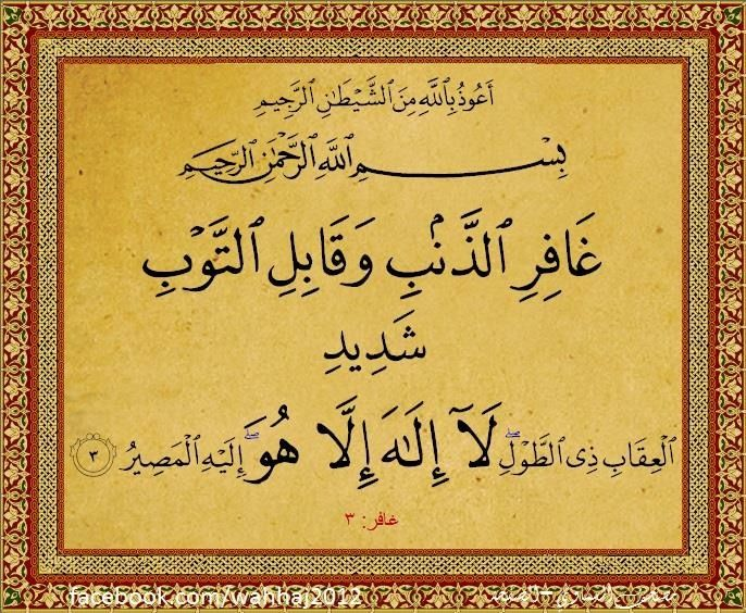 ٣ غافر Arabic Calligraphy Calligraphy Art