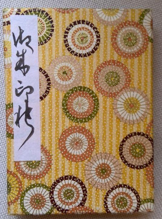 京都【六角堂】の御朱印 kyoto  gosyuin