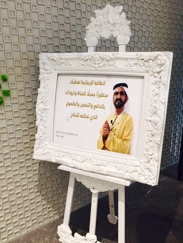 من أقوال الشيخ محمد بن راشد ال مكتوم حاكم إمارة دبي عن الطاقة الإيجابية Decor Frame Home Decor
