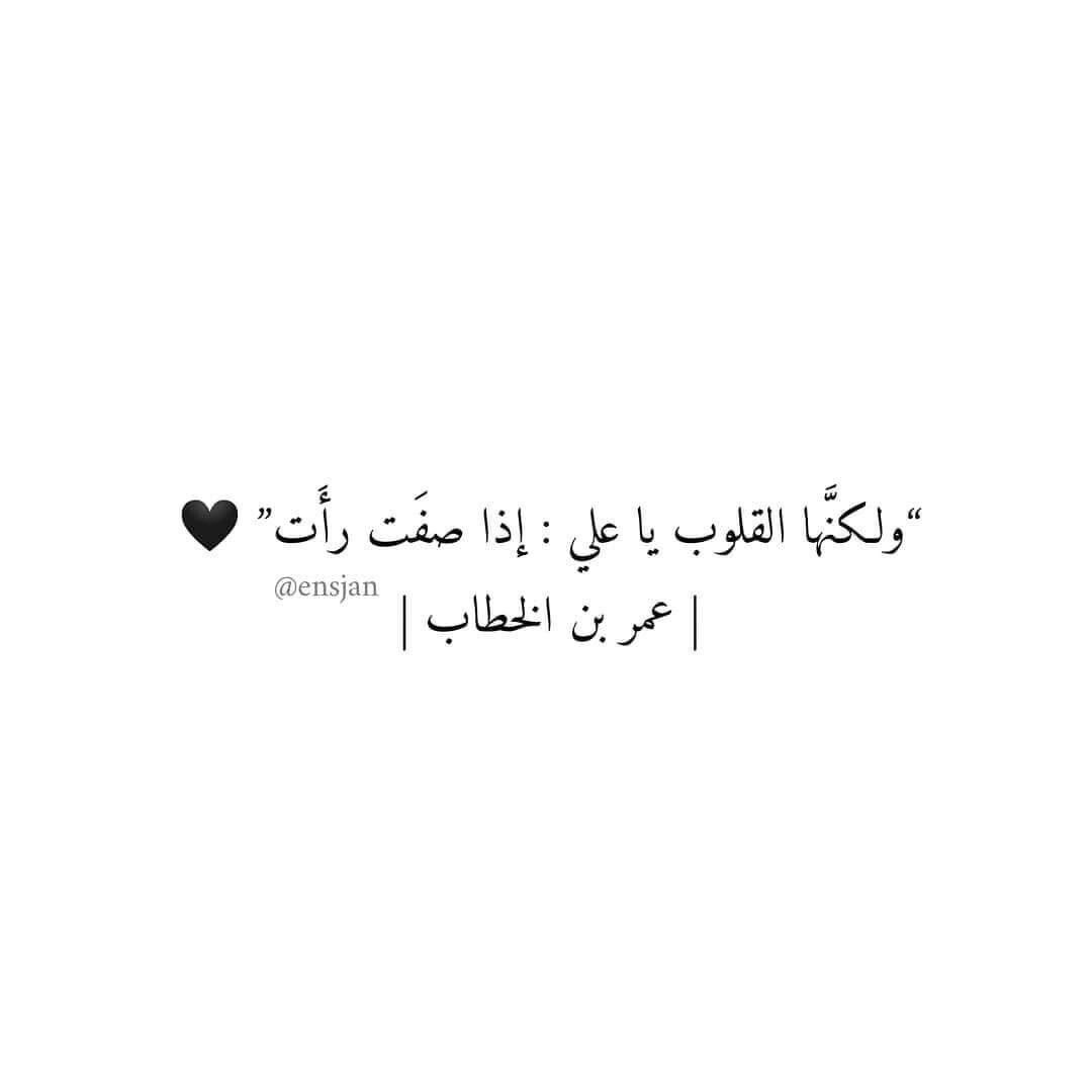 Pin By Aser On رمزيات Cool Words Islamic Quotes Book Quotes
