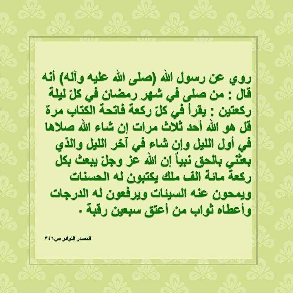 Pin By Khulood Om Hamoudy On رمضان كريم Home Decor Decals Home Decor Decor