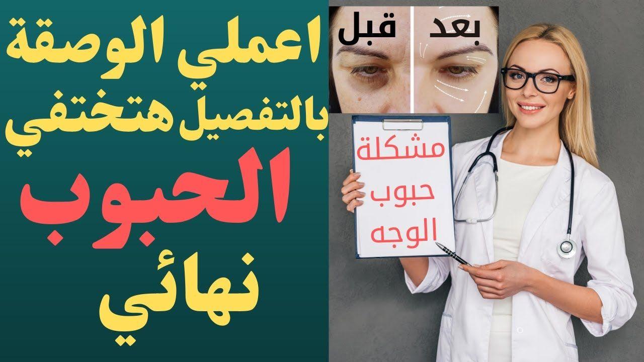 اسباب وعلاج حبوب الوجه نهائيا لاوجود لحب الشباب من تاني Book Cover Cover Books