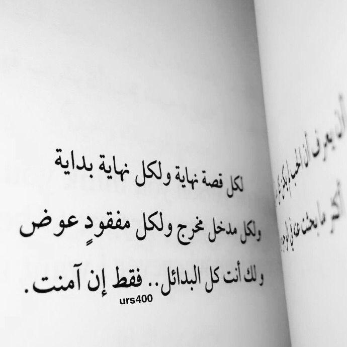 لكل قصة نهاية من كتاب ما لا أقول لـ سارة صالح