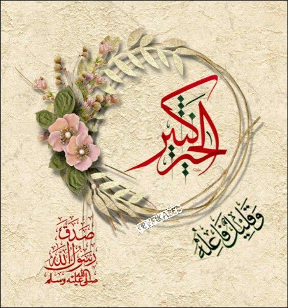 الخير كثير و قليل فاعله Hoop Wreath Islam Wreaths