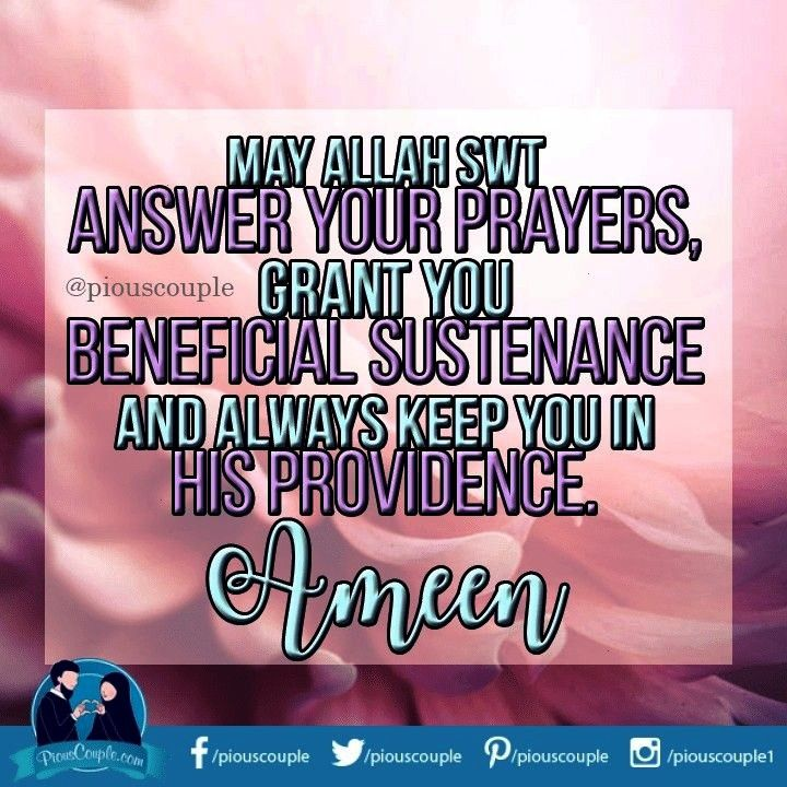 answer your prayers and grant you sustenance May Allah answer your prayers and grant you sustenanceMay Allah answer your prayers and grant you sustenance Many Prophets On...