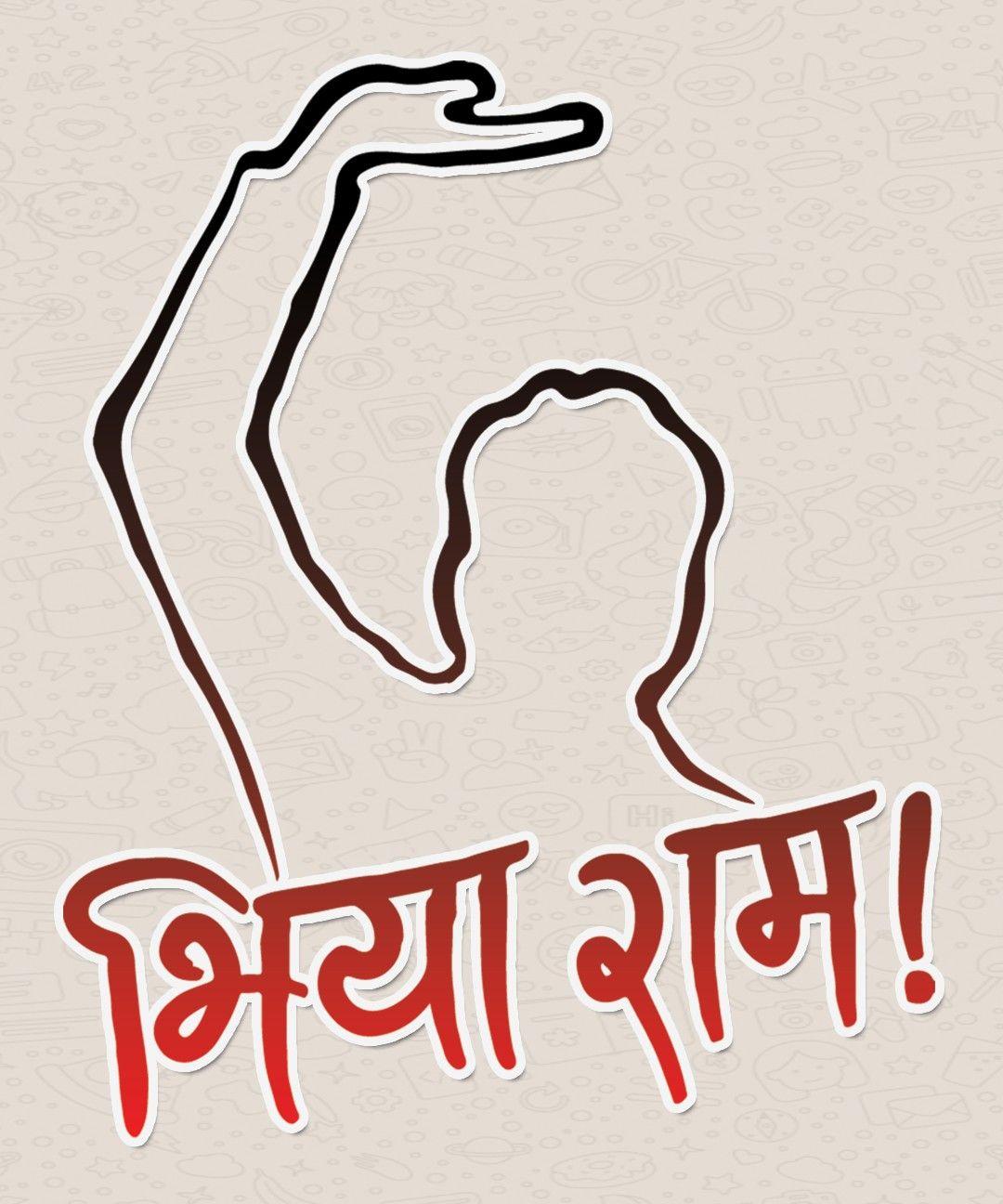 Bhiya ram rajiv nema indori stickers for whatsapp going viral in indore indori memes indori words indori jokes indori dialogues indori language stickers
