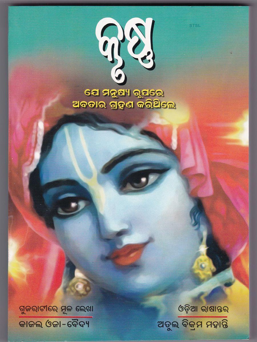 Krishna(Odia Novel) | Best seller Books in 2019 | Krishna, Novels