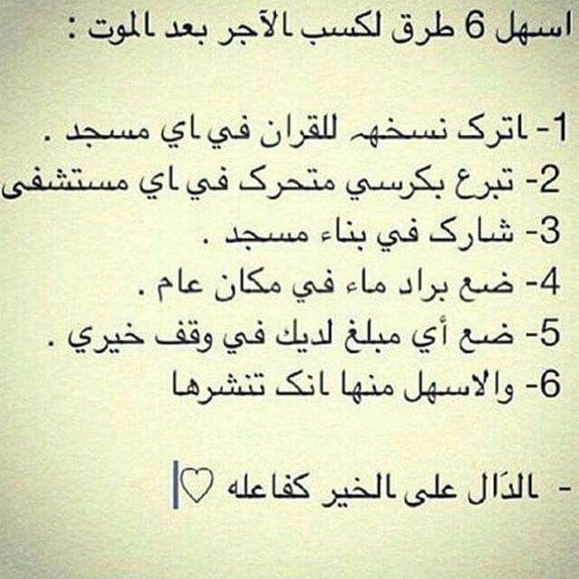 الصدقة الجارية Quotes Inspirational Quotes Arabic Quotes