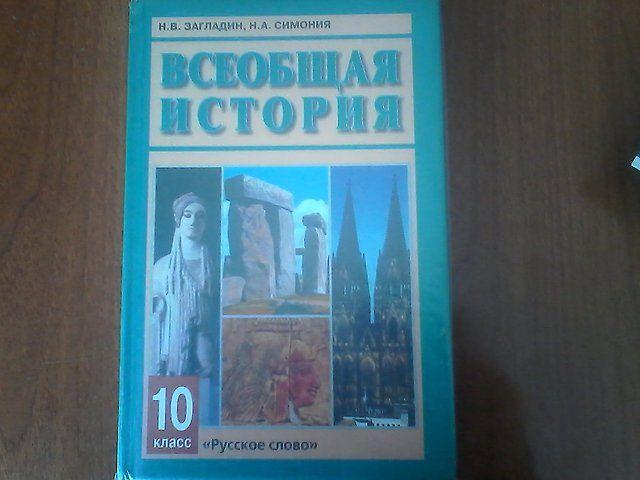 Готовые домашние задания гдз химия 10класс шиманович и.е