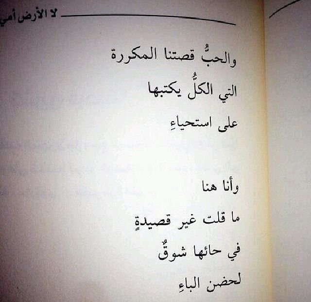 قصيدة اقبل الليل أم كلثوم Um Kalthom Inspirational Poems Song Words Beautiful Words