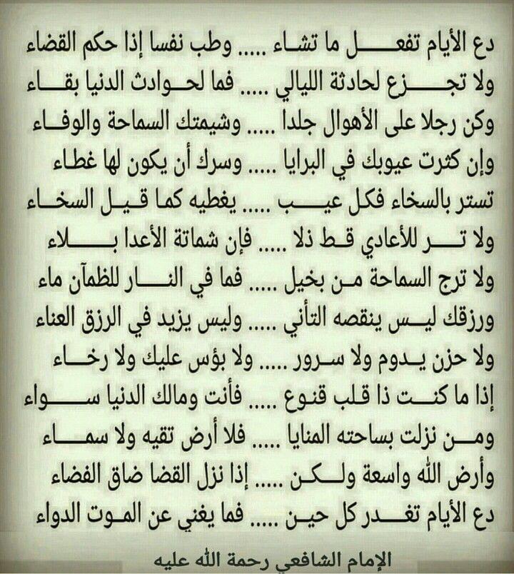قصيدة دع الايام تفعل ما تشاء للإمام الشافعي رحمة الله علية Islamic Inspirational Quotes Quotes Inspirational Quotes