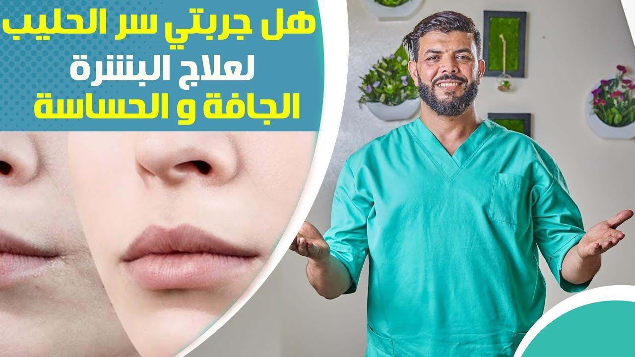 جبت ليكم وصفة خطيرة و سهلة لعلاج البشرة الجافة و الحساسة In 2021