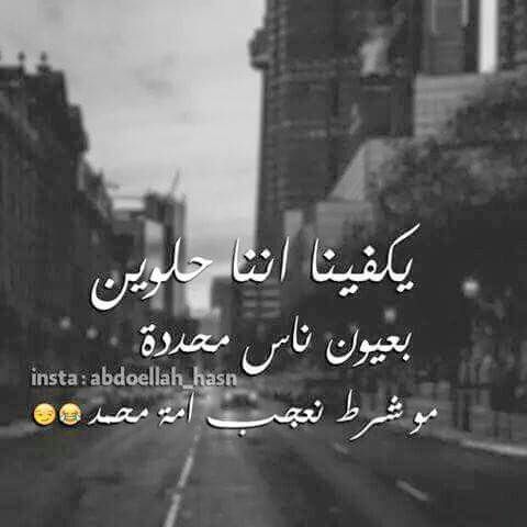 Pin By Zozo Alkazazz On صـوره وحكـمه Funny Words Funny Arabic Quotes Wisdom Quotes Life