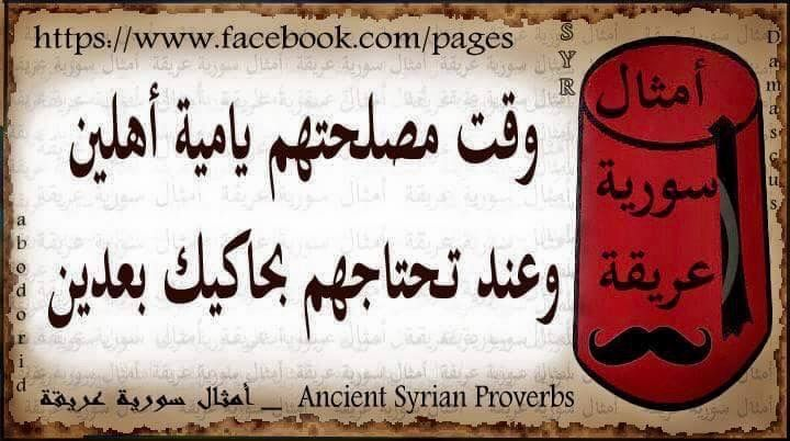 Pin By Mahassen Chahine On حكم أقوال أمثال عربية Old Time Sayings Quotes Greatful