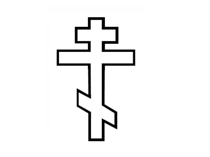 East Ortho Cross Png 800 600 Orthodox Cross Cross Printable Free Clip Art