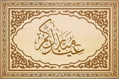 Eid ul adha greeting cards eid al adha greetings cards arabic 2012 eid ul adha greeting cards eid al adha greetings cards arabic 2012 004 m4hsunfo
