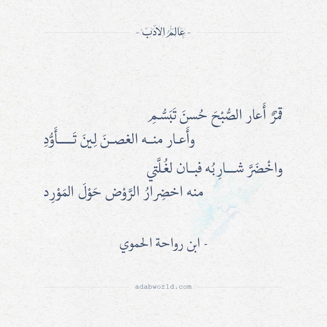 قمر أعار الصبح حسن تبسم ابن رواحة الحموي عالم الأدب Beautiful Words Words Arabic Quotes