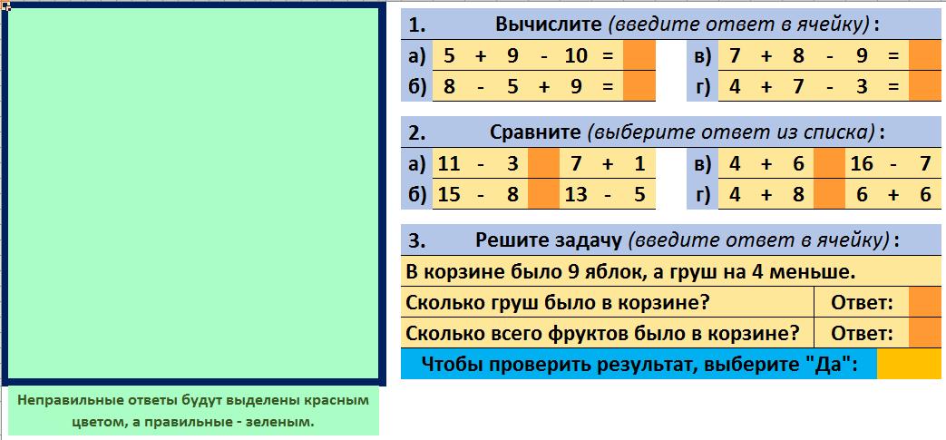 Готовые домашние задания 2 школа нягань т.п.о м.и моро 3 класс