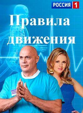 Программа правила движения на россии