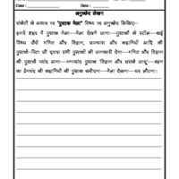 Modest Proposal Essay Ideas Language Hindi Nibandhessay In Hindi   Science Essay Ideas also Good Thesis Statements For Essays Language Hindi Nibandhessay In Hindi    Free Hindi Grammar  Persuasive Essay Thesis Examples