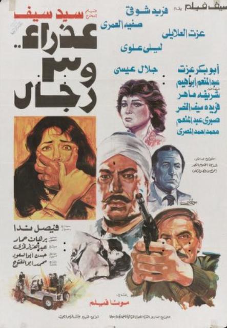 Pin By زمان يافن On أفيشات فريد شوقي Egypt Movie Cinema Posters Egyptian Movies