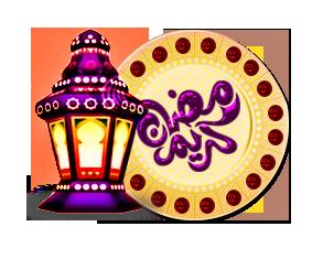 Ramadan Decorations Decoupage Paper Ramadan Kareem