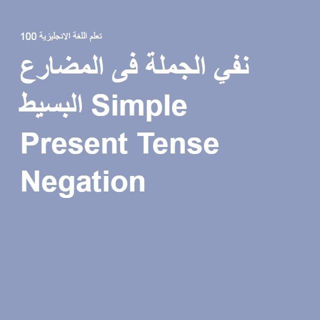 نفي الجملة فى المضارع البسيط Simple Present Tense Negation Simple Present Tense Present Tense Tenses