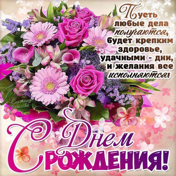 С Днем рождения дочки красивые картинки, открытки