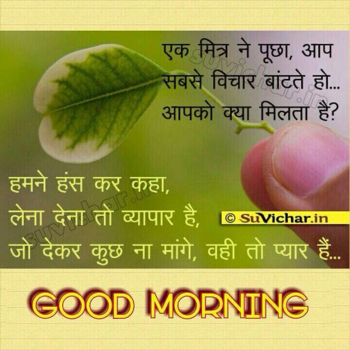 Good Morning Hindi Hindi Quote Good Morning Morning Quotes