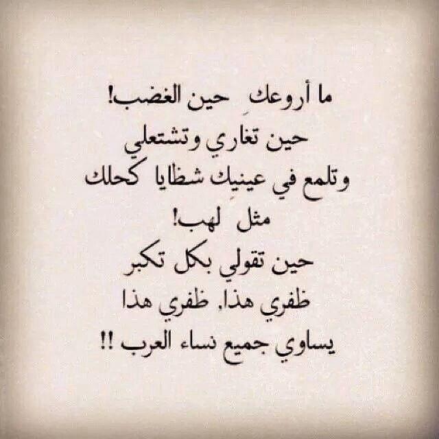 Desertrose ما أروعك حين الغضب Mood Quotes Arabic Love Quotes Love Quotes