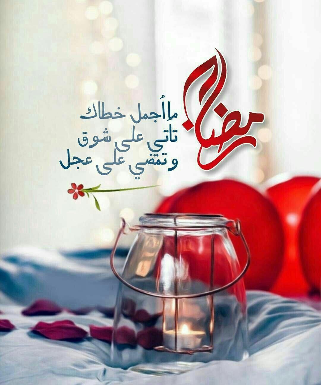 Pin By Hala On رمضان كريم Ramadan Kareem Ramadan Quotes Ramadan Mubarak Wallpapers Ramadan Greetings