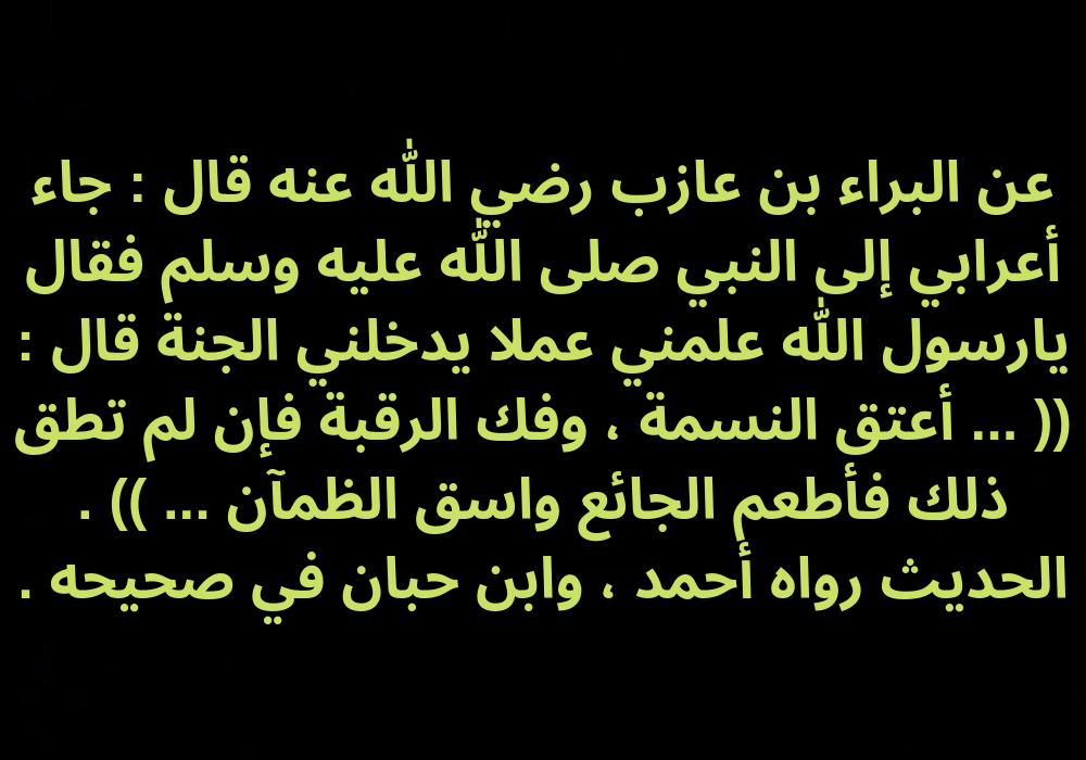 Pin By الدعوة إلى الله On أحديث نبوية شريفة عن فضل الصدقة وآجرها Calligraphy Arabic Calligraphy
