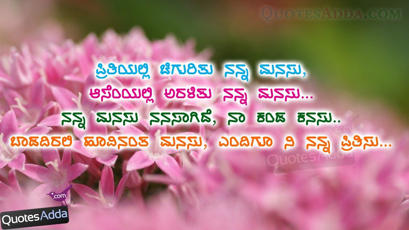 I Love You Quotes For Him In Kannada : Love Quotes For Him In Kannada Kannada Quotes QuotesAddacom Telugu ...