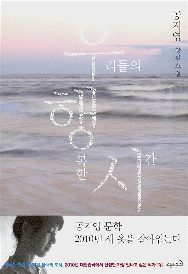 Our Happy Time by Gong Ji-young 우리들의 행복한 시간 Korean Hardcover Original