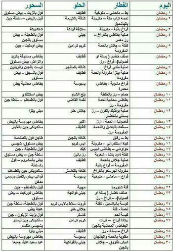 برنامج اكلات رمضان