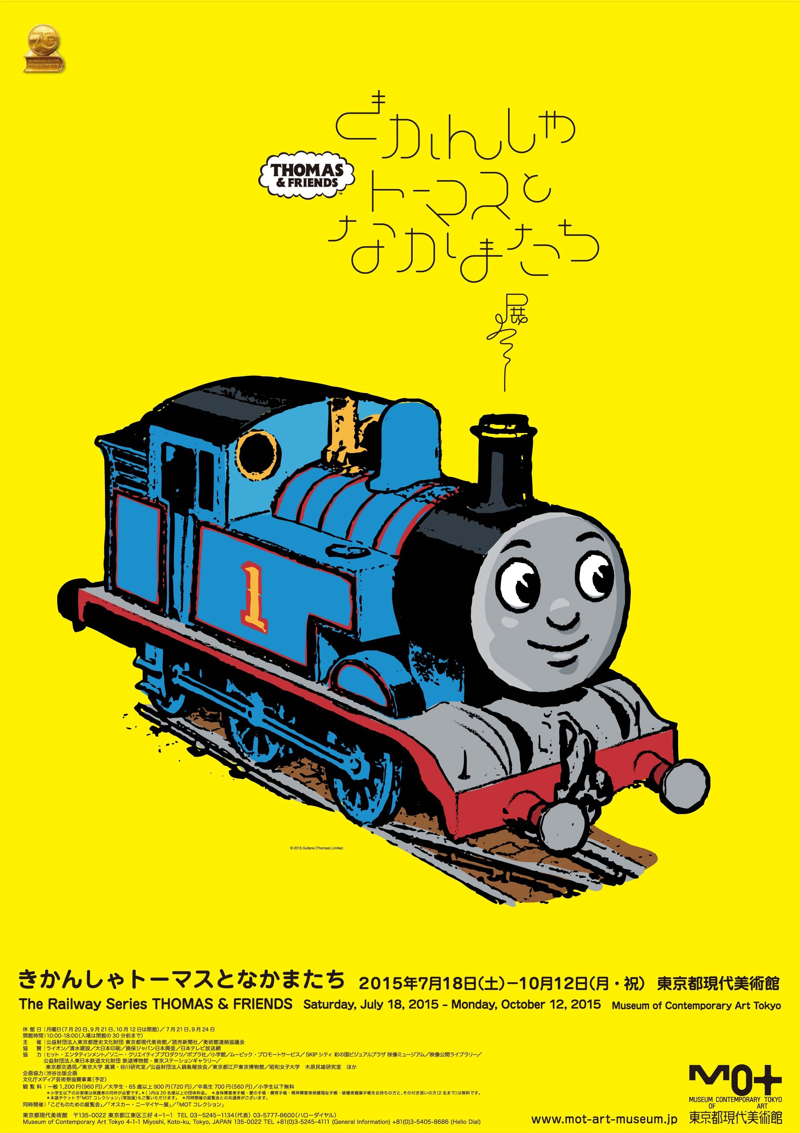 Dorable Thomas And Friends Wall Decor Ensign - All About Wallart ...