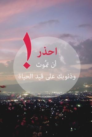 صور كلمات معبرة عن الموت و الذنوب Ex Quotes Prayer Times Arabic Quotes