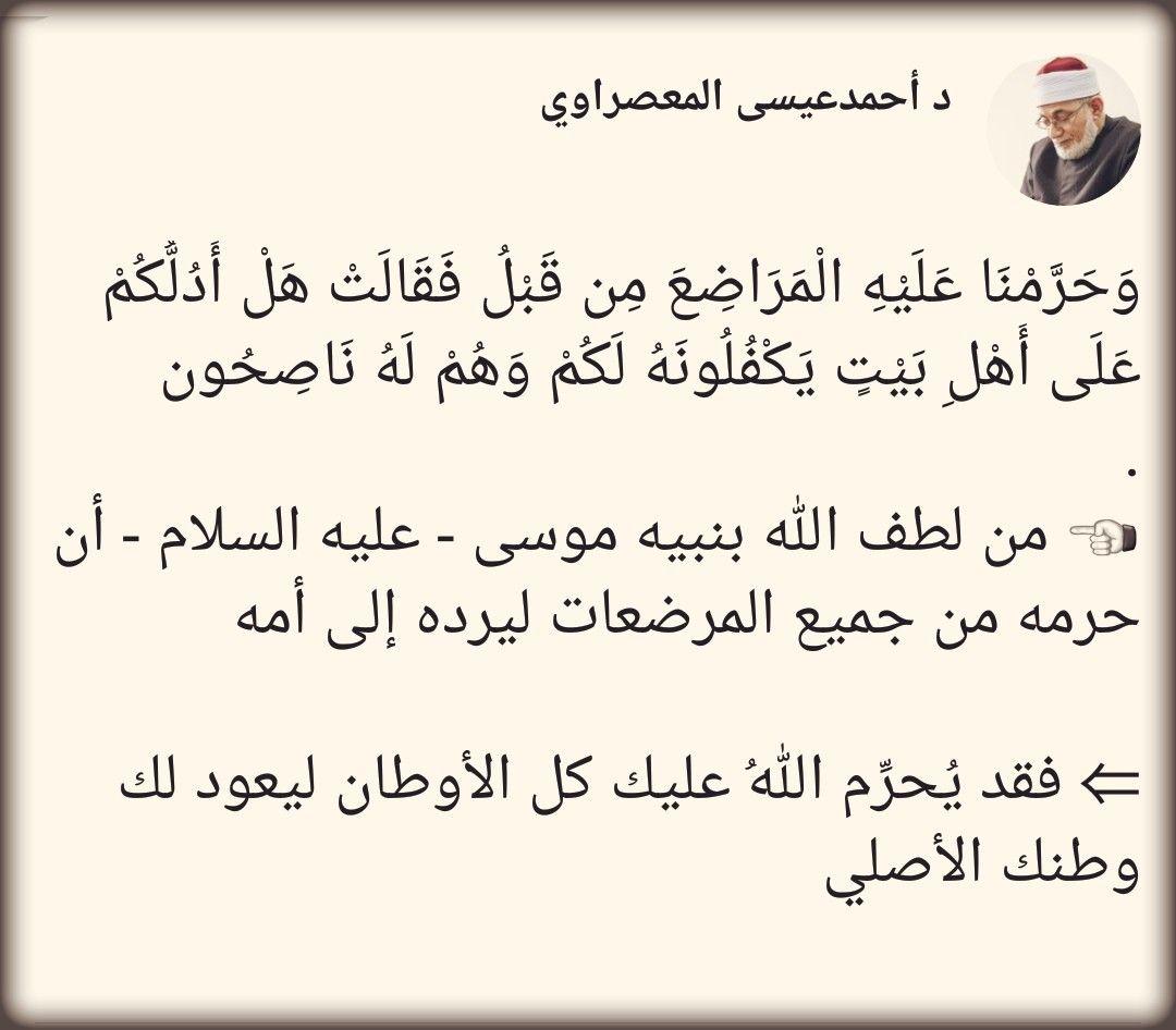 حكمة الله احمد عيسى المعصراوي جزاه الله عنا خير الجزاء دنيا و آخرة Islamic Quotes Quotes Math