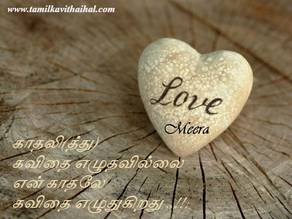 Tamil True Love Quotes Images For Facebook Meera Kadhal