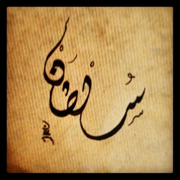 سلطان اسم ابن عمي بالديواني Arabic Quotes Arabic Calligraphy Arabic