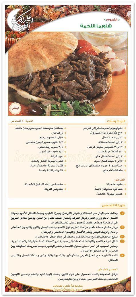 شاورما اللحم Cooking Recipes Beef Recipes Yummy Food
