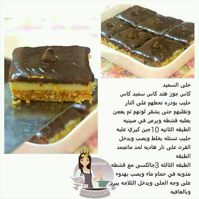 حلى السميد Truffle Cookies Arabic Food Desserts