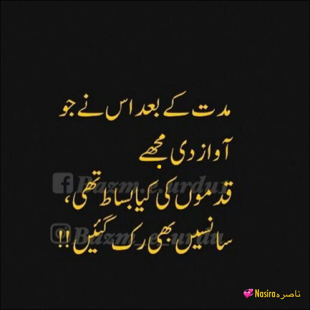 Pin By Zuni Bhatti On Poetry