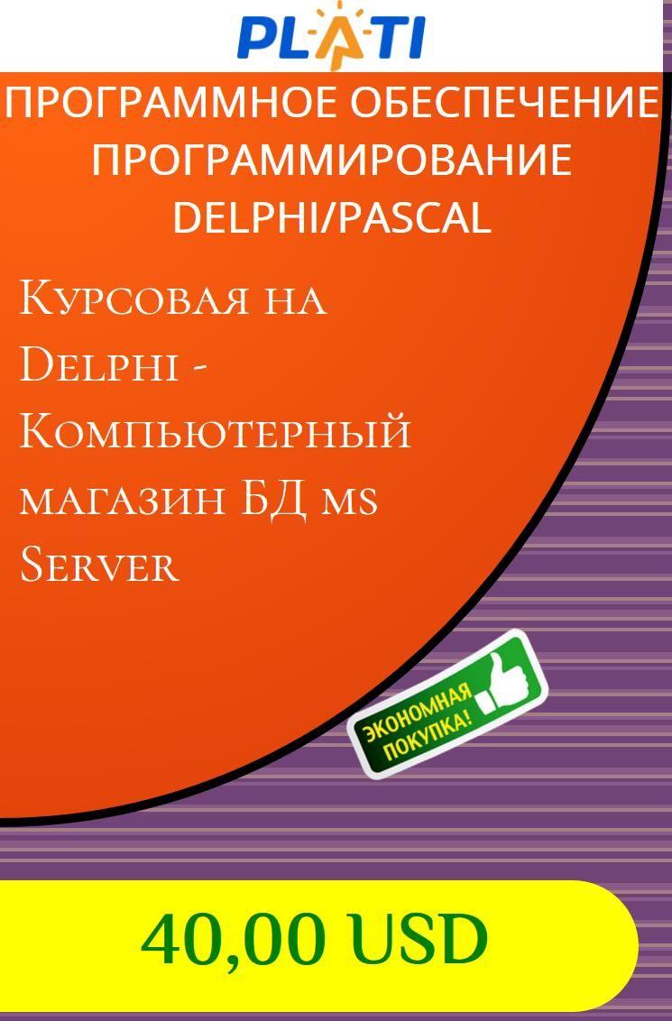 Курсовая на delphi Компьютерный магазин БД ms server Программное  Курсовая на delphi Компьютерный магазин БД ms server Программное обеспечение Программирование delphi pascal