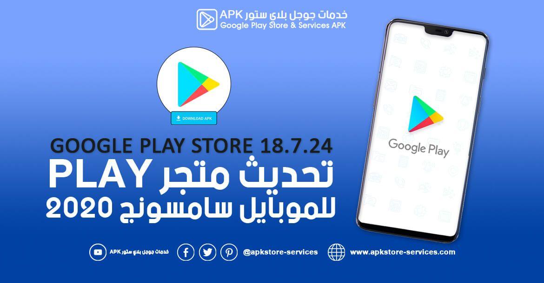تنزيل متجر Play على الهاتف سامسونج Google Play Store 18 7 24 Apk أخر إصدار Google Play Store Google Play Google
