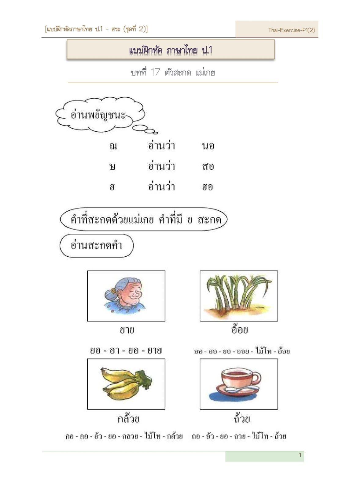 แบบทดสอบ - แบบฝึกหัด: แบบฝึกหัดภาษาไทย ป.1 - ภาษาไทย (ชุดที่ 2) - บท ...