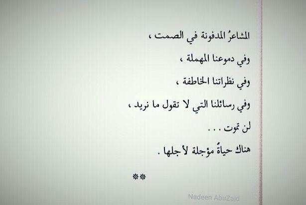 من كتاب الأمنيات لا تموت Home Decor Decals Math Arabic Quotes