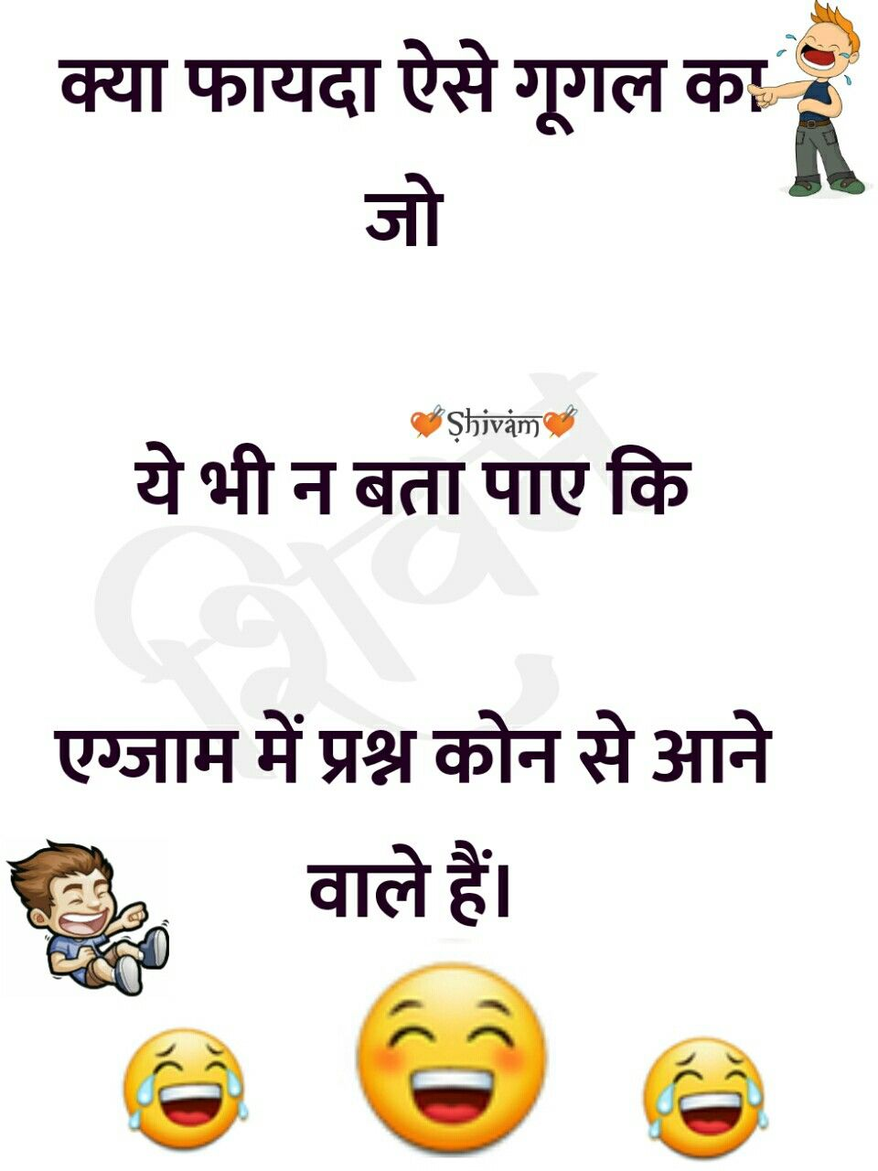 Joke Jokeinhindi Hindijoke Shivamr7 Joke In Hindi À¤¹ À¤¦ À¤œ À¤• Some Funny Jokes Latest Funny Jokes Fun Quotes Funny