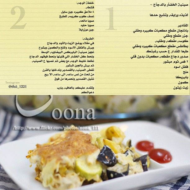 6b5 1221 صينية الخضآر بالدجآج بالعافيه عليكم Cooking Food Breakfast